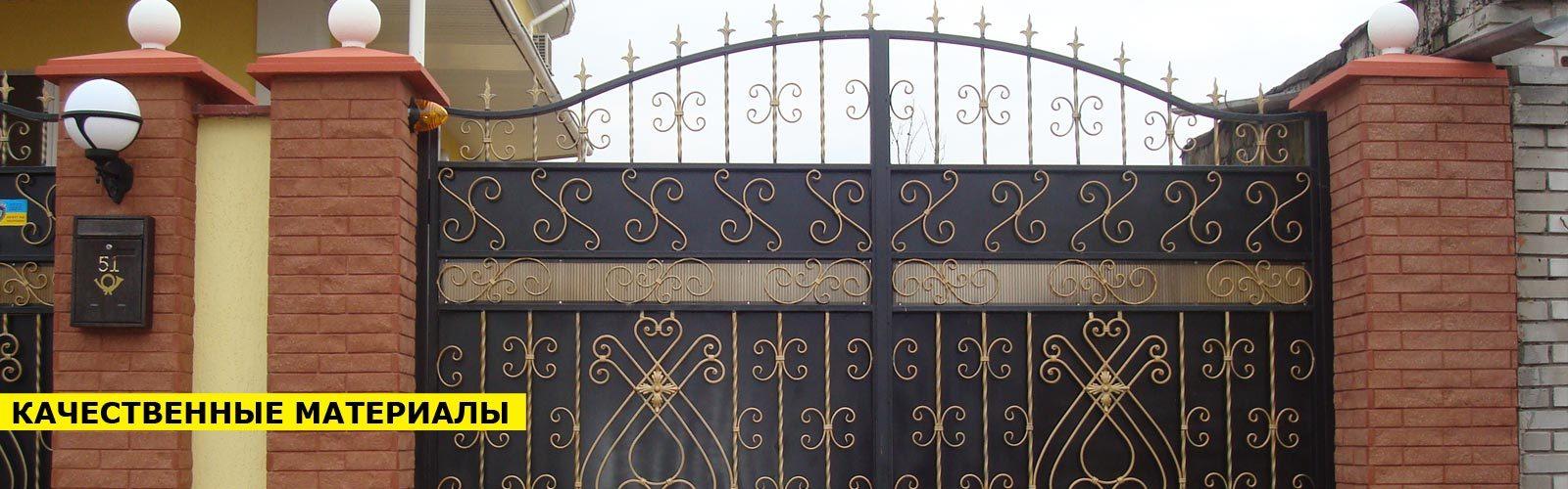 Изготовление заборов и ворот в Бобруйске